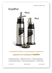 CryoPro Catalogue